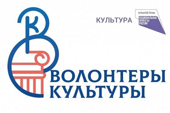 Объявлен первый конкурс грантов волонтёров культуры