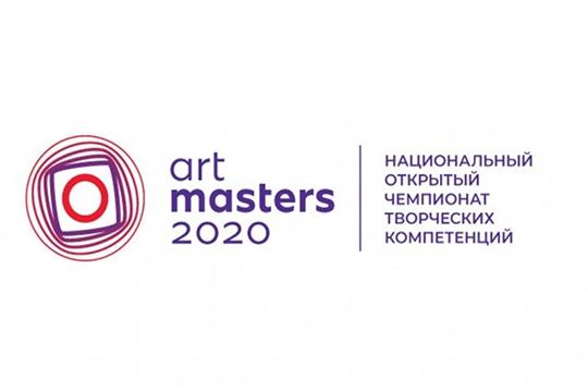 В России стартовал первый Национальный чемпионат творческих компетенций ArtMasters