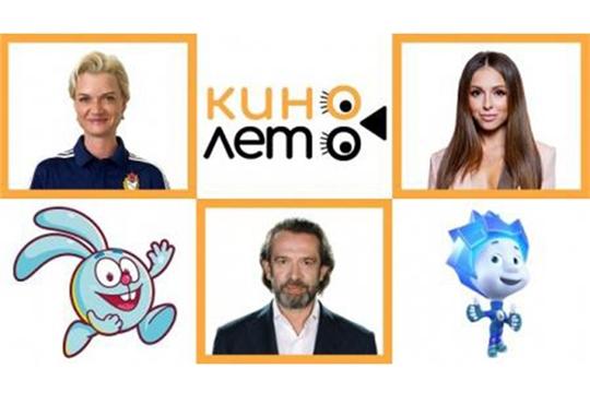 Минкультуры России и Минпросвещения России объявили о старте акции «Кинолето»