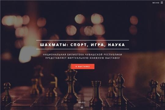Национальная библиотека предлагает пройти викторину, посвященную Международному дню шахмат