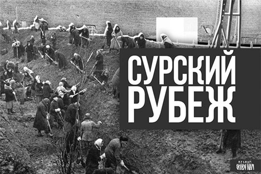 Утверждены оргкомитет и план мероприятий Года, посвященного трудовому подвигу строителей Сурского и Казанского оборонительных рубежей