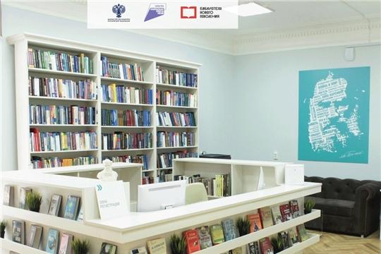В 2020 году в Чувашии будут дополнительно созданы две модельные библиотеки