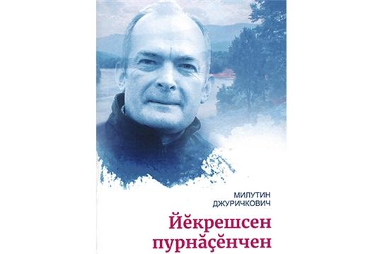 Книга сербского писателя Милутина Джуричковича издана на чувашском языке