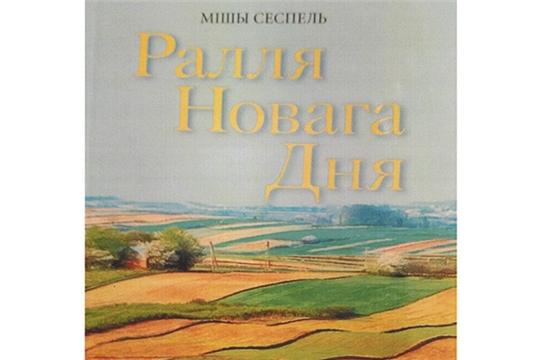 В Республике Беларусь издан поэтический сборник Михаила Сеспеля на белорусском языке