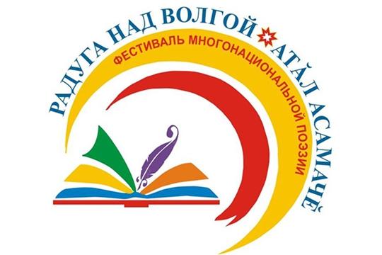 В Чувашии в третий раз пройдет Всероссийский фестиваль многонациональной поэзии «Радуга над Волгой = Атăл Асамачĕ»