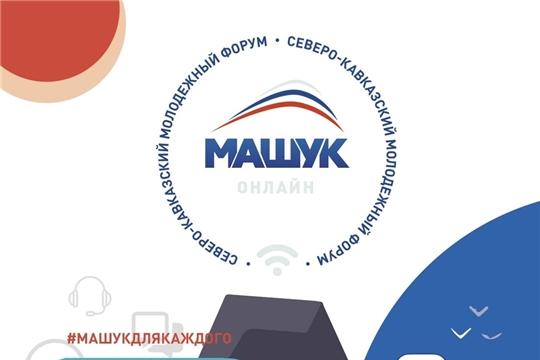 XI молодежный форум «Машук» впервые проводится в режиме онлайн