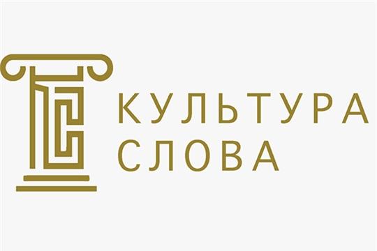 Минкультуры России проводит конкурс «Культура слова» среди СМИ и блогеров, освещающих реализацию нацпроекта «Культура»