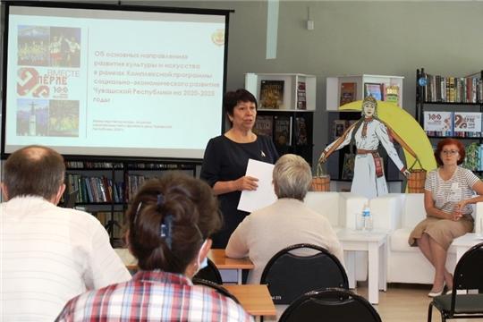 В детско-юношеской библиотеке состоялась встреча коллектива с представителями Министерства культуры и культурного сообщества Чувашии