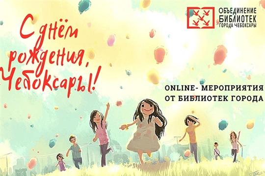 В честь Дня города Чебоксары объединение библиотек подготовило насыщенную программу онлайн-мероприятий