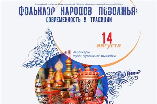Завтра состоится Всероссийский культурный форум «Фольклор народов Поволжья: современность и традиции»