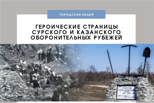 Школьники Чебоксар продолжают собирать воспоминания строителей Сурского рубежа