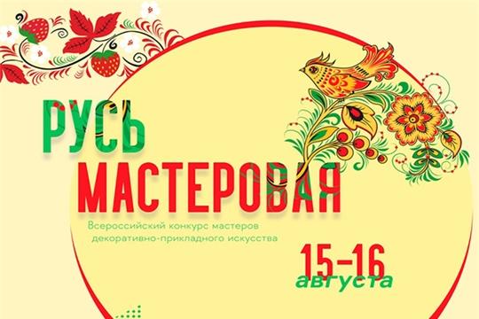 Министр Роза Лизакова приветствует участников Всероссийского конкурса мастеров декоративно-прикладного искусства «Русь мастеровая»