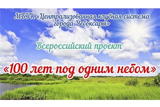 Стартовал Всероссийский видеопроект «100 лет под одним небом»