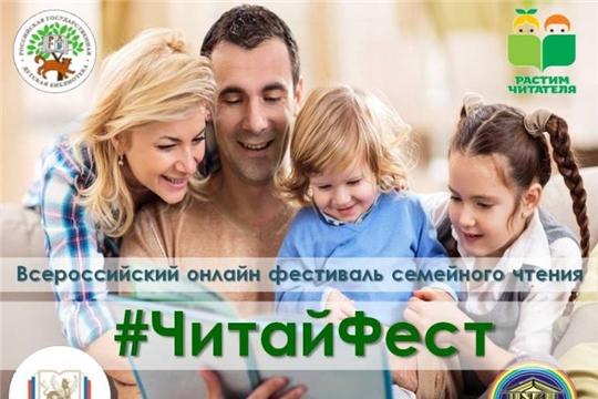 Минкультуры Чуваши приглашает принять участие во Всероссийском онлайн-фестивале семейного чтения