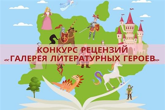 Объявлен конкурс рецензий в рамках акции «Галерея литературных героев» проекта «Культура для школьников»