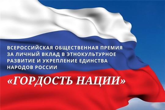 Российская премия «Гордость нации» ждет участников из Чувашии
