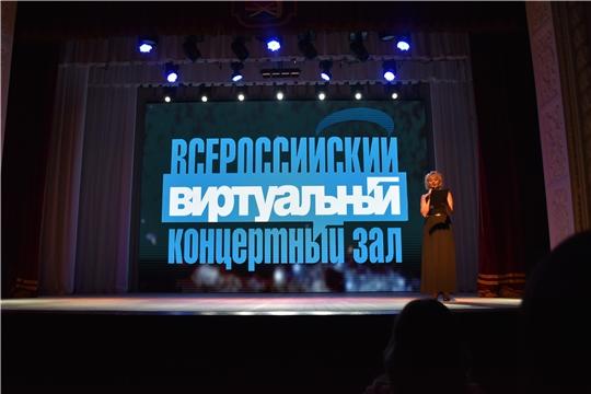 Подведены итоги конкурсного отбора заявок субъектов Российской Федерации на создание виртуальных концертных залов в городах Российской Федерации