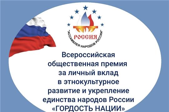 Национально-культурные объединения Чувашии могут получить Всероссийскую премию «Гордость нации»