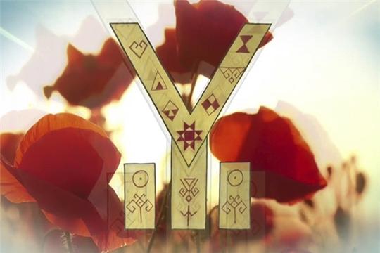 При участии чувашско-армянской художницы Каллисты Ивановой создан этнопроект о руническом алфавите