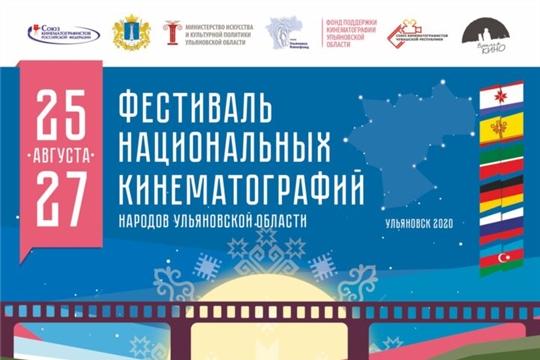 Кинематографисты и сотрудники Госкиностудии «Чувашкино» примут участие в Фестивале национальных кинематографий народов Ульяновской области