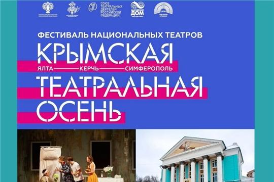 Русский драматический театр принимает участие во Втором фестивале национальных театров «Крымская театральная осень - 2020»