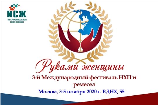 Принимайте участие в 3-м Международном Фестивале народно-художественных промыслов и ремесел «Руками женщины»