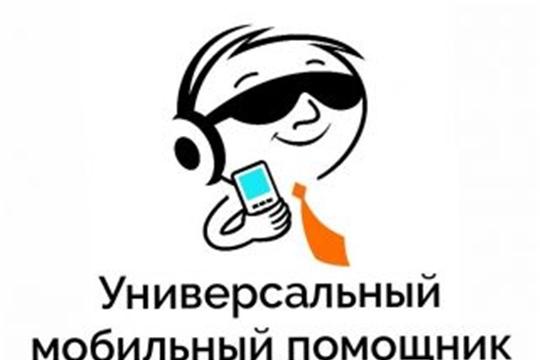 В Чувашии завершается реализация благотворительной программы «Универсальный мобильный помощник»