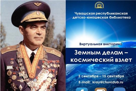 Детско-юношеская библиотека приглашает принять участие в виртуальной викторине, посвященной Андрияну Николаеву