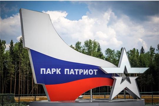 Стартовал открытый конкурс на лучшую концепцию создания военно-патриотического парка «Патриот» в Чувашской Республике