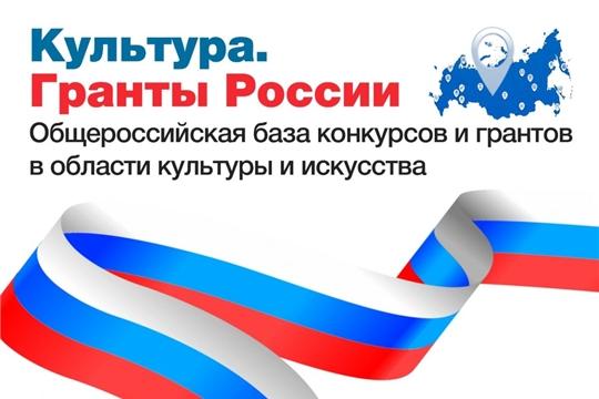 Интернет-портал «Культура. Гранты России» анонсировал масштабное пополнение общероссийской базы конкурсов