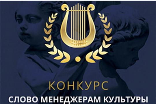 Работники учреждений культуры могут принять участие в ежегодном Всероссийском конкурсе