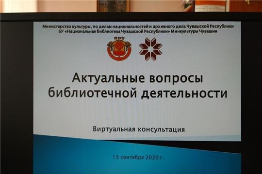 Состоялась виртуальная консультация«Актуальные вопросы библиотечной деятельности»