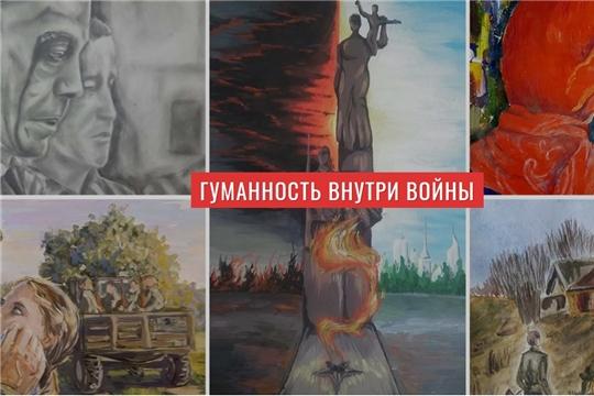 Минкультуры Чувашии приглашает к участию в Международном детском конкурсе рисунков «Гуманность внутри войны»