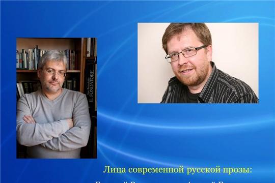 Лица современной русской прозы: Евгений Водолазкин и Андрей Геласимов