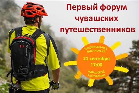 Состоится Первый форум чувашских путешественников