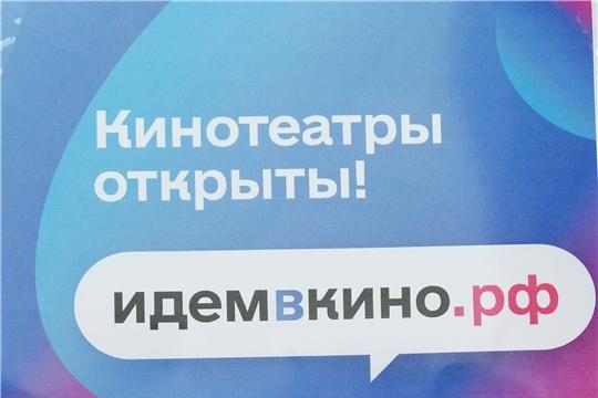 Чувашия присоединяется к социальной акции #идемвкино
