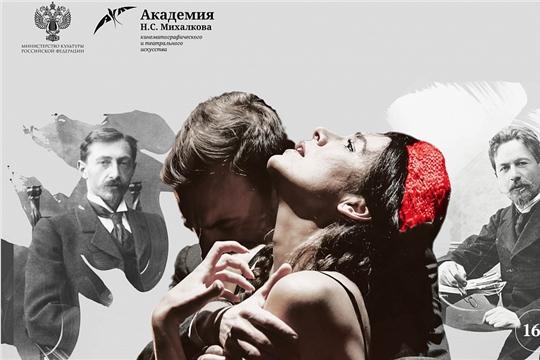 Академия Н.С. Михалкова проведет Фестиваль одного дня в Чебоксарах