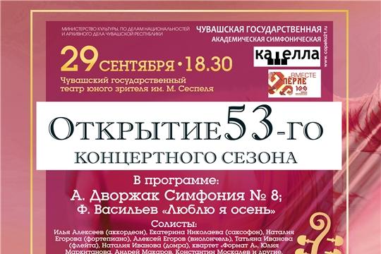 29 сентября состоится открытие концертного сезона симфонической капеллы