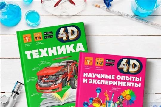 В Чувашскую республиканскую детско-юношескую библиотеку поступили 4D-энциклопедии с дополненной реальностью