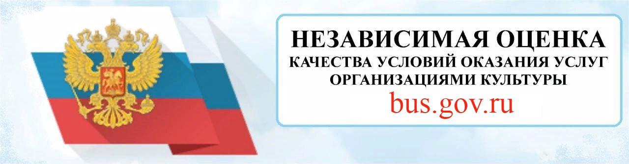 Приглашаем принять участие в независимой оценке качества оказания услуг организациями культуры