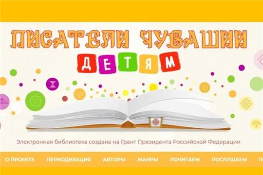 Республиканская детско-юношеская библиотека продолжает реализацию проекта по созданию электронной библиотеки «Писатели Чувашии – детям»