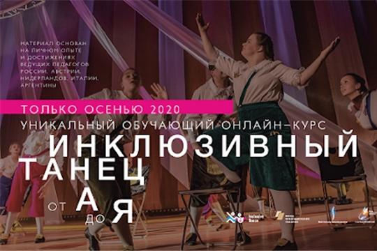 Открыта запись на обучающий курс «Инклюзивный танец от А до Я»