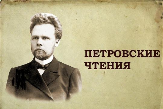 6-9 октября в Чувашском национальном музее пройдут Петровские чтения