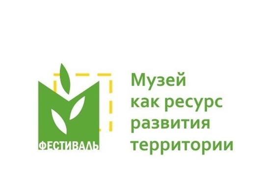 Межрегиональный музейный онлайн-фестиваль «Музей как ресурс развития территории» объединит лучшие практики