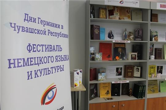 В Национальной библиотеке открылась выставка, посвященная культуре Германии