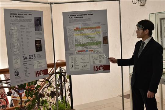 Открылась выставка к 150-летию выдающегося тюрколога и чувашеведа Н.И. Ашмарина