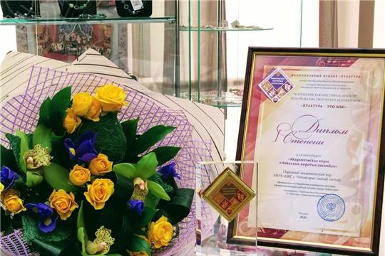 Творческий коллектив из Чувашии стал дипломантом I степени Всероссийского фестиваля «Культура - это мы!»