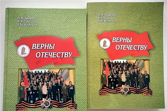 Состоялась презентация книги «Верны Отечеству» ЧРОООО «Российский Союз ветеранов» в Доме Дружбы народов