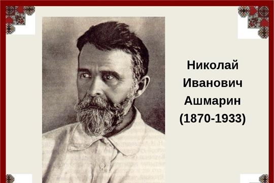 Книжная выставка «Гений чувашского языкознания»