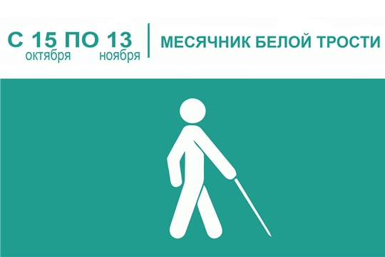 15 октября в Чувашии стартует акция-месячник «Белая трость: Шаг навстречу»